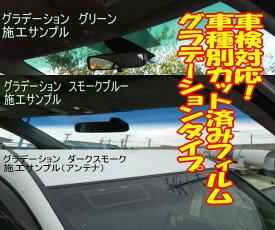 ウェイクLA700S LA710S H26.11〜カット済みフィルムフロントガラストップシェード(ハチマキ)グラデーションタイプ もちろん車検対応