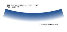カーフィルム カット済み ハイエース200系(ワイド以外)レジアスエース フロントトップシェード グラデーションタイプ