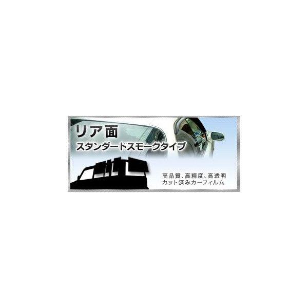 【エントリーでポイント9倍】ミラージュ5dr A05A H24.8〜高精度、原着スモークカット済みカーフィルム(スモーク)