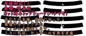 イプサム20系 カット済みトップシェード(ハチマキ)フィルム
