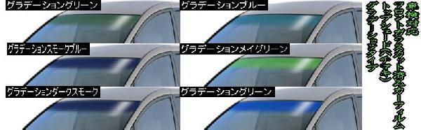 マークX 13系H21.10〜フロントトップシェード グラデーションタイプ カット済みカーフィルム