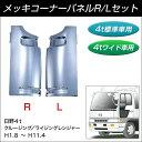 日野4tクルージング/ライジングレンジャー用メッキコーナーパネルR/Lセット【トラック用品】