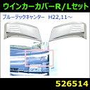 【ウインカーカバー】ブルーテックキャンター R/Lセット