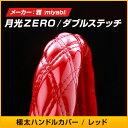 【雅 miyabi】極太ハンドルカバー レッド 赤 月光ZERO ダブルステッチ 日野自動車 いすゞ自動車 三菱ふそう UDトラック