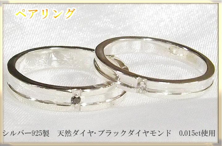 ペアリング シルバーペアリング 指輪 結婚指輪 マリッジリング ダイヤモンドリング 2個セット 手作り指輪 オーダーメイド ピンクゴールド シルバー925 プレゼントにも 刻印無料【楽ギフ_包装】【楽ギフ_メッセ入力】【楽ギフ_名入れ】