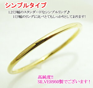 シンプル極細リング3色選べる(24Kピュアゴールド18Kピンクゴールドプラチナカラー)職人手作りオーダーシルバー950ラッピング無料