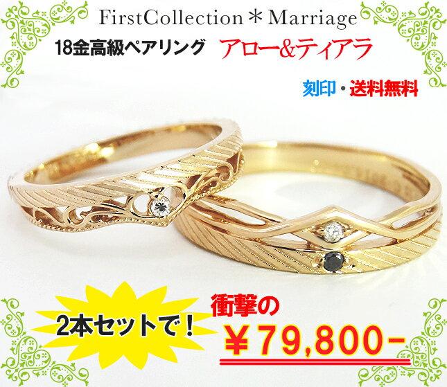 [ペアリング/ピンキーリング K18]ペアリング/指輪/結婚指輪/マリッジリング ダイヤモンドリング/2本セット/手作り指輪!!オーダーメイド/3色から選べます/プレゼントにも 刻印無料【楽ギフ_包装】【楽ギフ_メッセ入力】【楽ギフ_名入れ】