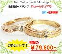[ペアリング/ピンキーリング K18]ペアリング/指輪/結婚指輪/マリッジリング ダイヤモンドリング/2本セット/手作り指輪!!オーダーメイド/3色から選べます...