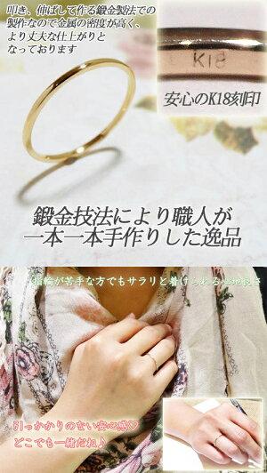 18K職人手作りリングオーダー☆翌日発送☆ラッピング無料