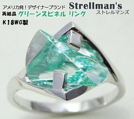 リング 指輪 K18 WG 18金 グリーンスピネル アメリカ ブランド ストレルマンズ Strellman's