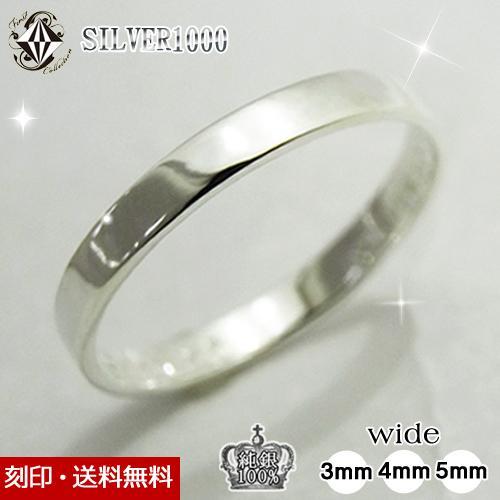 シルバー リング レディース メンズ 平打ち 指輪 純銀 シンプル 刻印 SV1000 結婚 3mm 4mm 5mm 【楽ギフ_包装】【楽ギフ_メッセ入力】【楽ギフ_名入れ】