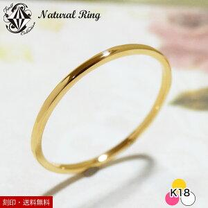 18金極細リングレディース指輪K18人気刻印送料無料