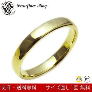 シンプル結婚指輪ゴールドプラチナ