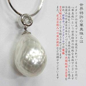 華真珠真珠南洋ダイヤダイヤモンド雫ドロップペンダント現品限りプラチナptパール