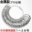 リングゲージ 指輪 リング サイズ 金属製 プロ仕様 日本標準規格 日本サイズ 職人使用 1号から28号まで サイズゲージ …