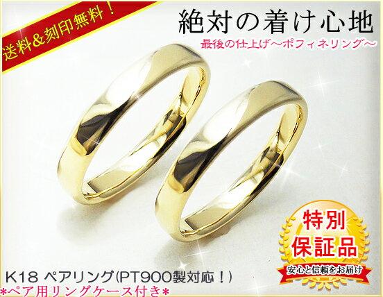 ペアリング K18 PT900 ペアリング 指輪 結婚指輪 マリッジリング ポフィネリング リング 2個セット 手作り指輪 オーダーメイド 刻印無料 【楽ギフ_包装】【楽ギフ_メッセ入力】【楽ギフ_名入れ】