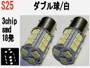 LED 24V専用 S25 ダブル球 高輝度 3チップSMD 18発 ホワイト2個セット