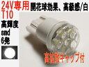 LED 24V専用 T10ウェッジ 高輝度SMD 6発 高拡散キャップ付 ホワイト 1個