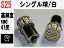 24V専用 LED S25 シングル球 高輝度 SMD 47発 ホワイト 10個セット
