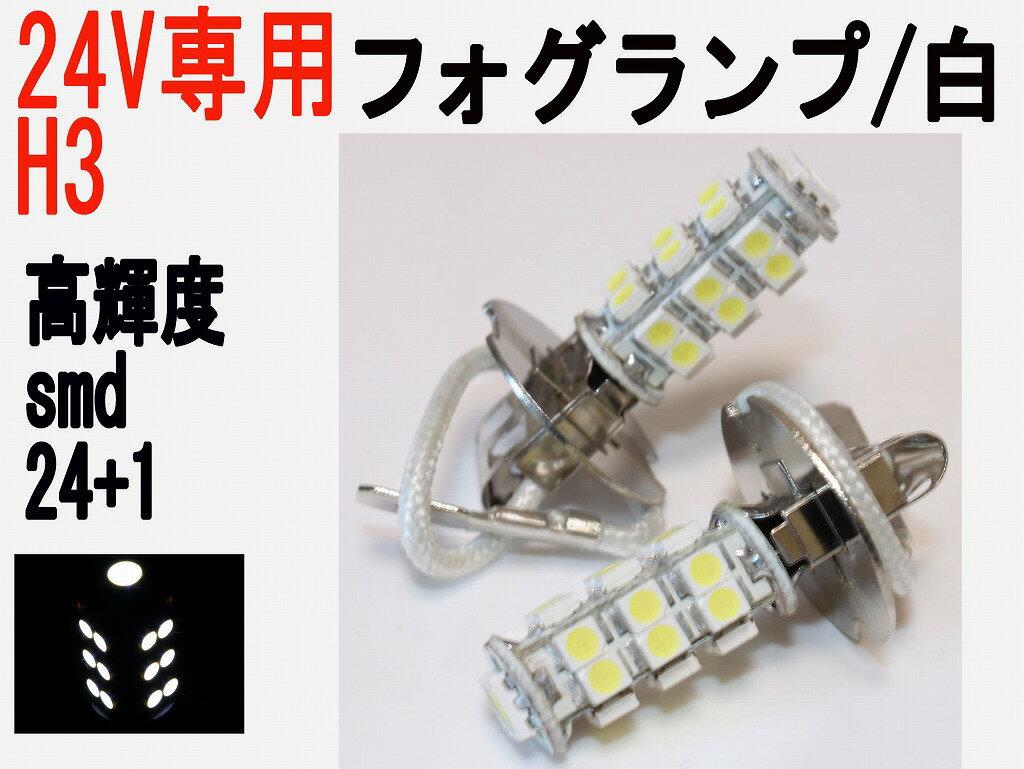 24V専用 LED フォグランプ H3 高輝度 SMD 25発 ホワイト 2個セット