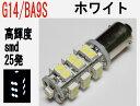 LED BA9S 高輝度SMD 25発 ホワイト 1個