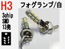 LED フォグランプ H3 超高輝度3chip SMD 13発 ホワイト 2個セット