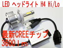 LED車ライト LED ヘッドライト H4 Hi/Lo CREEチップ 6000k 12V/24V LED フォグランプ
