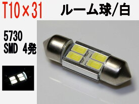 T10×31 LED ルーム球 5730 SMD 4発 ホワイト 1個