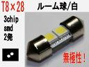ルーム球 T8×28 LED 3チップ SMD 2発 ホワイト 1個