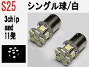 LED S25 シングル球 高輝度 3チップSMD 11発 ホワイト2個セット
