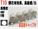 メーター球 LED T10 高輝度SMD 6発 高拡散キャップ付 ホワイト 4個セット