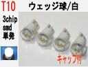 LED T10 ウェッジ 3チップSMD 単発 キャップ付 ホワイト 4個セット