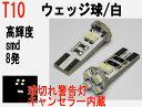 LED T10 高輝度 SMD 8発 キャンセラー内蔵 ホワイト 2個セット