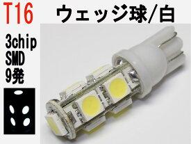 LED T16 ウェッジ 高輝度 3チップ SMD 9発 ホワイト 1個