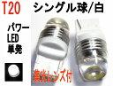 LED T20 シングル球 3W パワーLED単発 ホワイト 2個セット