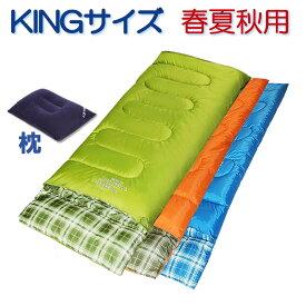 寝袋 春 夏 秋用 封筒型 洗える キングサイズ 枕付き シュラフ 連結可能 チェック柄 使用温度 -5℃ 1.35Kg