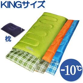 寝袋 冬用 封筒型 洗える キングサイズ 枕付き シュラフ 連結可能 チェック柄 使用温度 -10℃ 1.65Kg