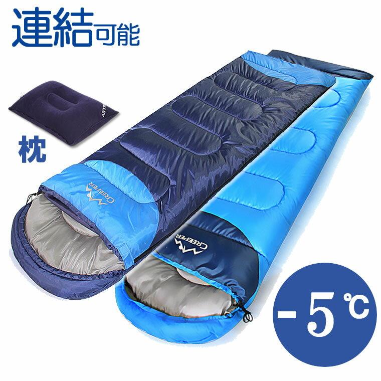 寝袋 冬用 封筒型 洗える 枕付き 連結可能 シュラフ 使用温度 -5℃ 1.35Kg