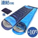 寝袋 冬用 封筒型 枕付き 丸洗い シュラフ 連結可能 使用温度 -10℃ 1.65Kg