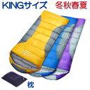 寝袋 冬用 封筒型 洗える キングサイズ 枕付き シュラフ 連結可能 秋 春 1.65Kg