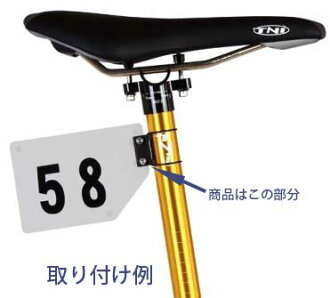 Race number for name card holder to the seat post
