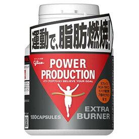 グリコ パワープロダクション エキストラ バーナー 脂肪を燃焼させる 有酸素 トレーニング前に 標準180粒 サプリメント