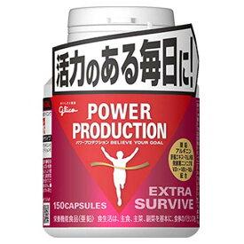 エキストラ サバイブ 活力系 サプリメント 150粒 グリコ パワープロダクション アミノ酸 肝臓エキス配合