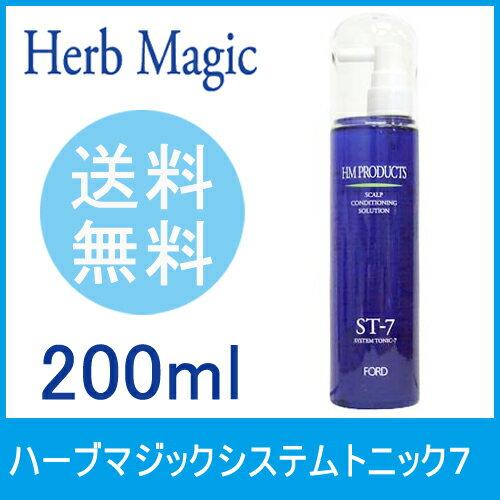 【ポイント10倍】【送料無料】 フォードヘア化粧品 HM ハーブマジック システムトニック7 200ml