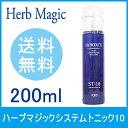 【送料無料】 フォードヘア化粧品 HM ハーブマジック システムトニック10 200ml