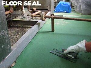 コンクリート 塗床材 ミドルフロアーお試しセット カラー3色 (二液性エポキシ樹脂 コンクリート床の補修や仕上げに)コンクリート補修材・仕上材【動画】
