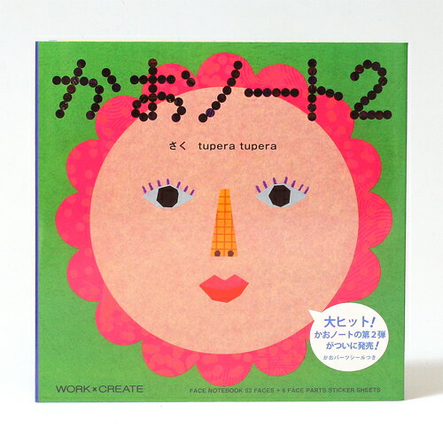 コクヨ かおノート2 KOKUYO (tupera tupera ツペラ ツペラ) 【AS】