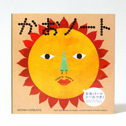 コクヨ かおノート KOKUYO (tupera tupera ツペラ ツペラ) 【AS】