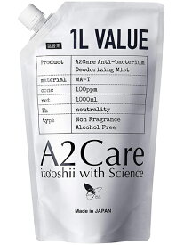 【A2Care|エーツーケア】除菌 消臭剤 1L 詰め替え用 除菌消臭スプレー 消臭ミスト コロナウイルス死滅効果確認済【a2care1lri】