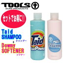 ウェットシャンプー ソフナー セット TOOLS ツールス ウェットスーツ シャンプー Taid ソフナー Dowmy ウエットスーツ 洗剤 TLS トゥールス